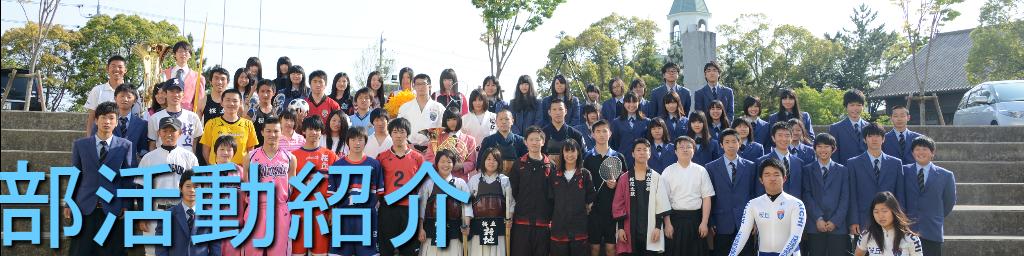 桜丘高等学校TOP - 学校法人桜丘...