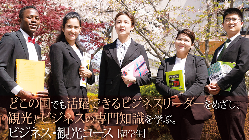 ビジネス・観光コース[留学生対象]