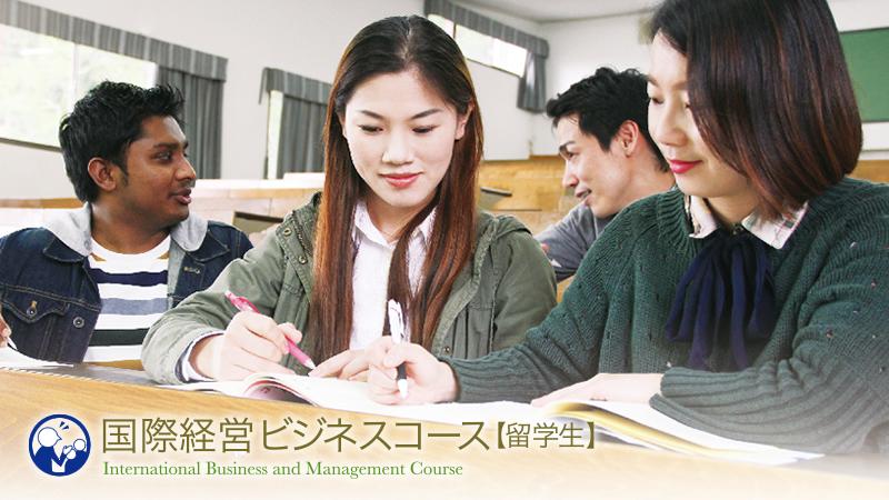 国際経営ビジネスコース[留学生対象]