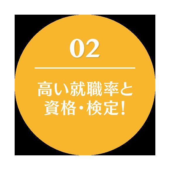 高い就職率と資格・検定!