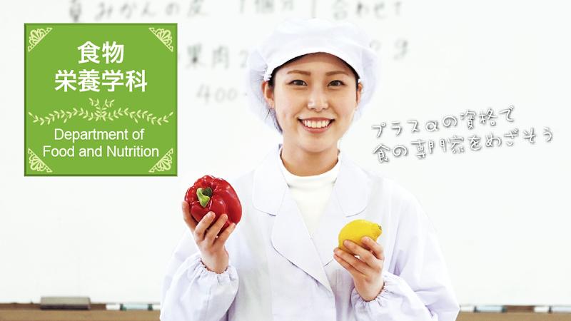 食物栄養学科