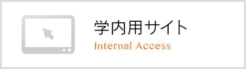 学内用サイト