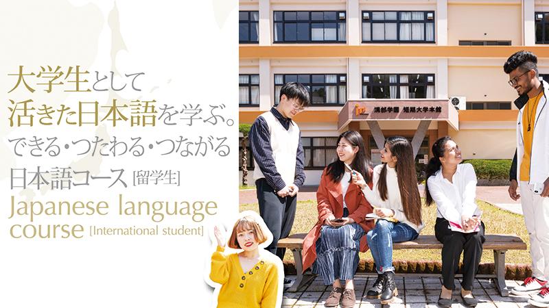 日本語コース[留学生対象]