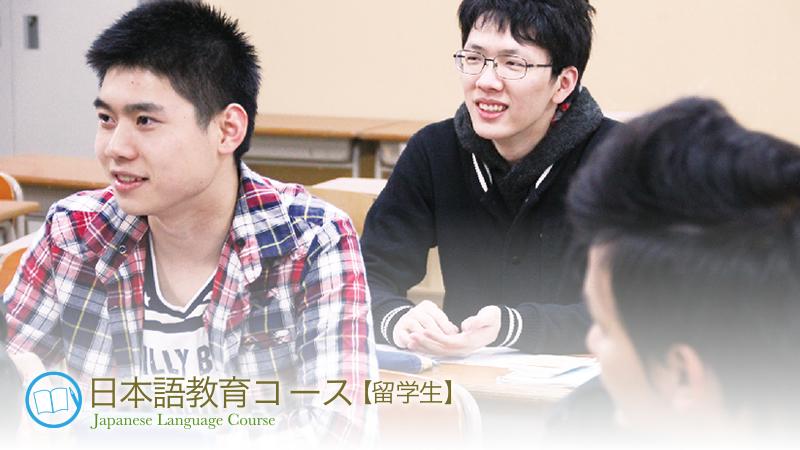 日本語教育コース[留学生対象]
