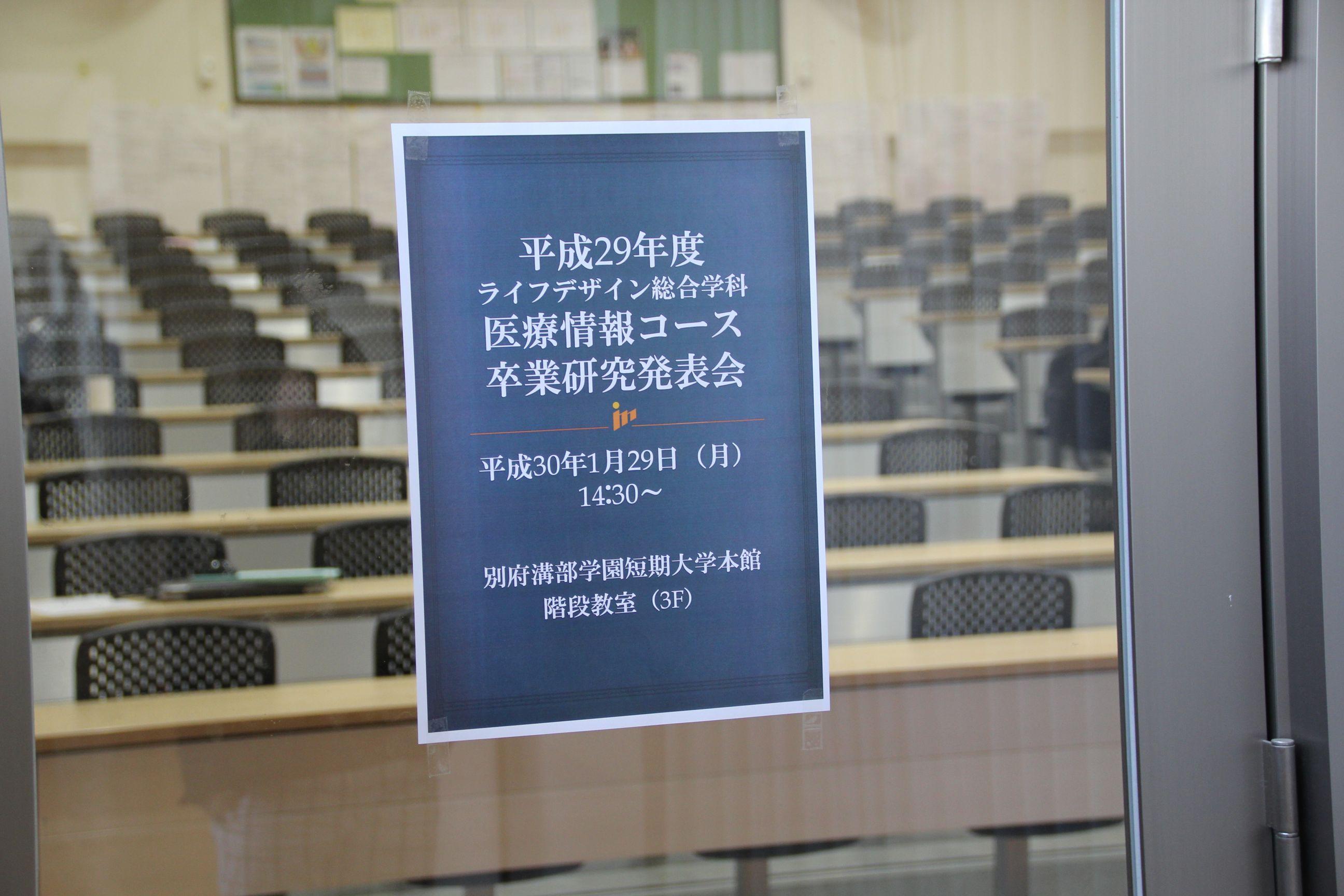 卒業研究ポスター