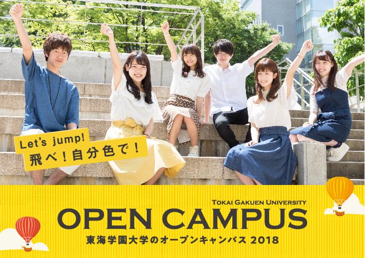 東海学園大学のオープンキャンパス2018