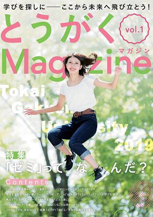 とうがくMagazine2019Vol.1