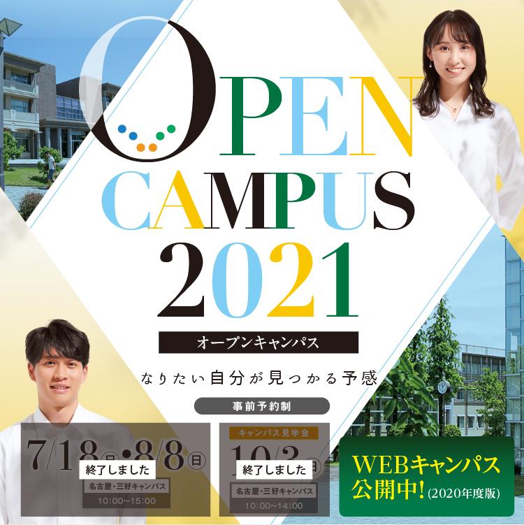 オープンキャンパス2021_WEBキャンパス