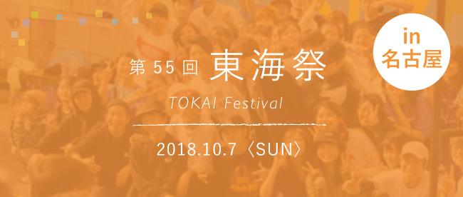 第55回 東海祭