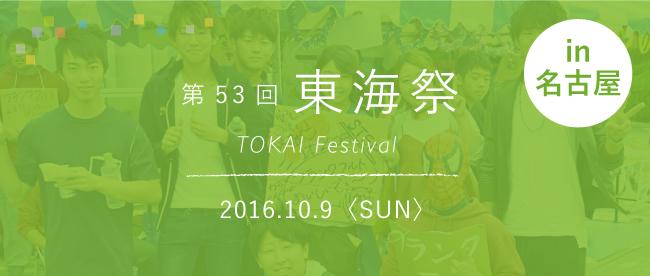 第53回 東海祭