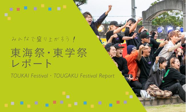 東海祭・東学祭レポート