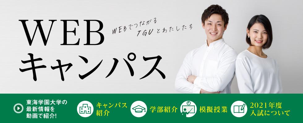 WEBキャンパス