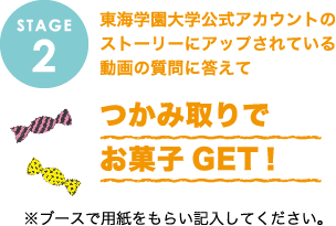 Stage2 つかみ取りでお菓子GET!