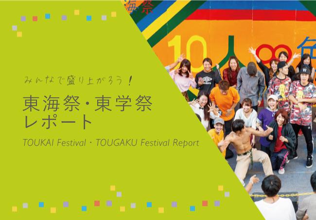 東海祭レポート
