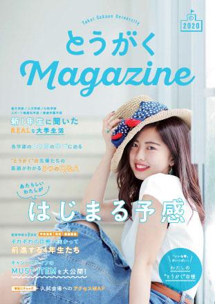 とうがくMagazine2020Vol.1
