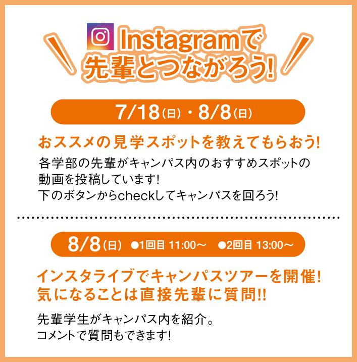 instagram企画