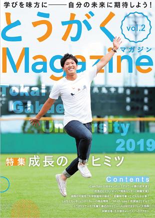 とうがくMagazine2019Vol.2