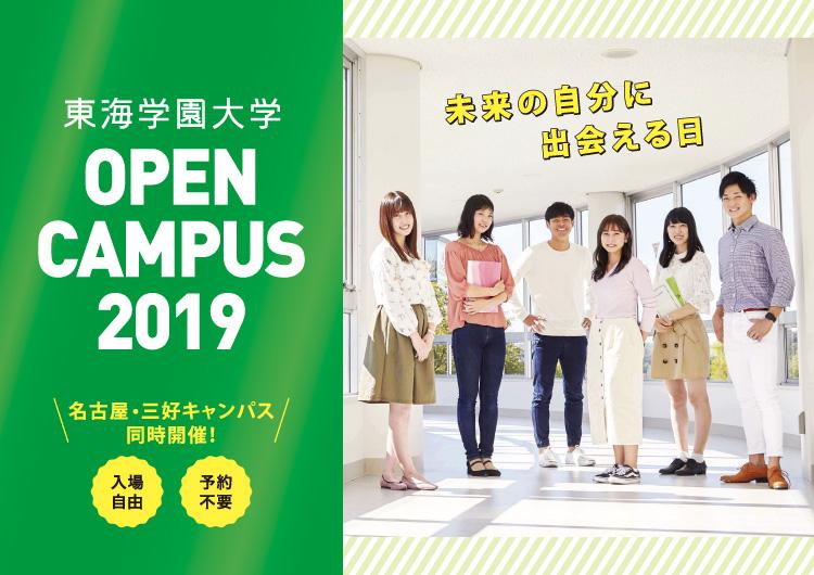 東海学園大学のオープンキャンパス2019