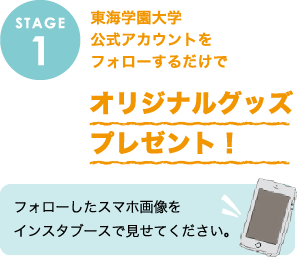Stage1オリジナルグッズプレゼント