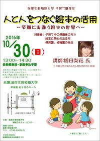 10/30講演会ちらし おもて ホームページ用.JPG