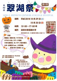 翠湖祭ポスター2016.PNG