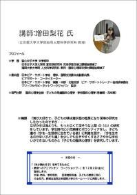10/30講演会ちらし うらホームページ用 .JPG