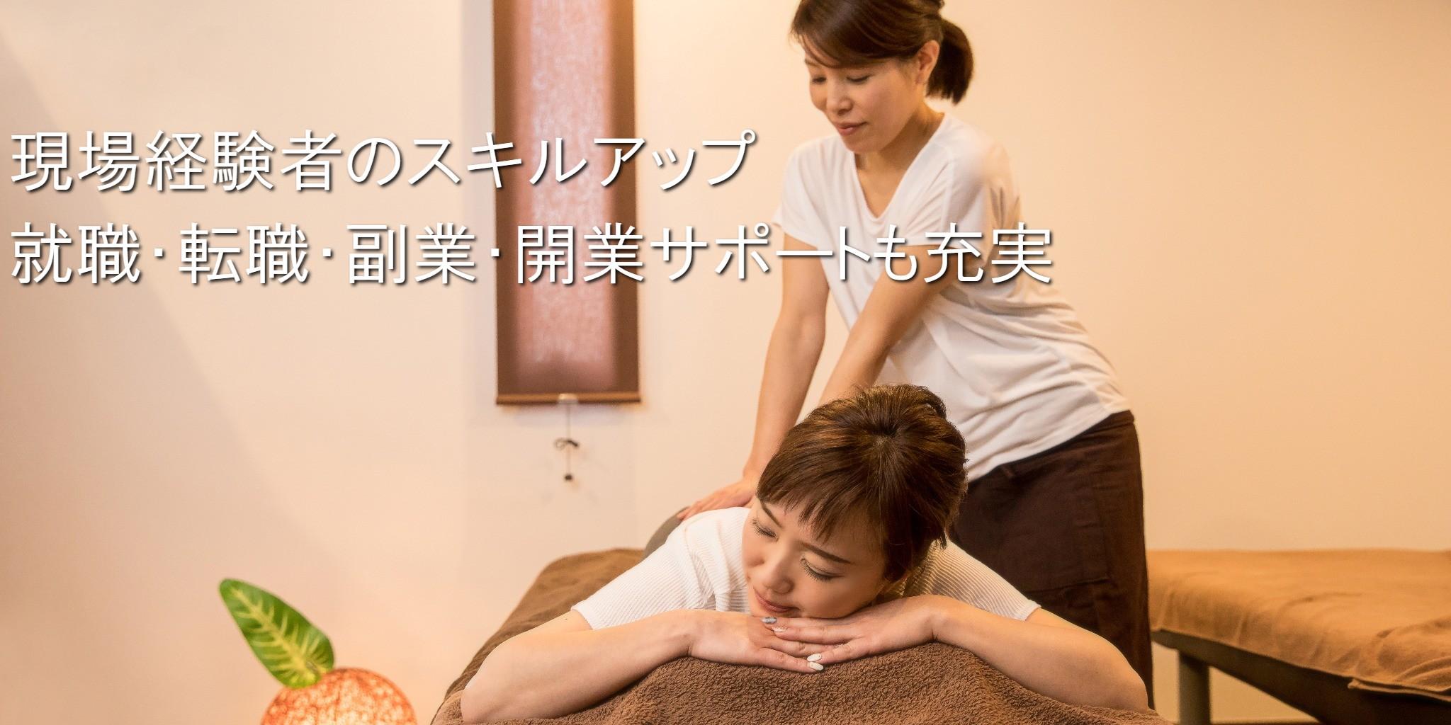東京療術学院 現場経験者のスキルアップ