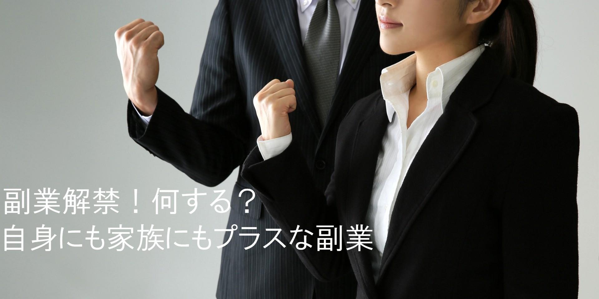 東京療術学院 副業
