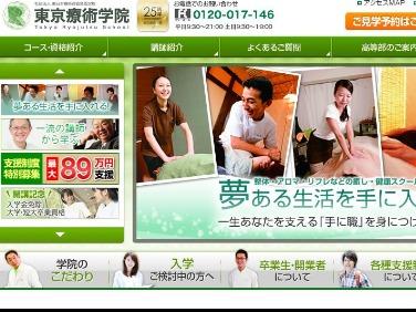 東京療術学院 ホームページはこちら