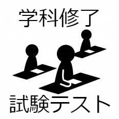 学 科 修 了 試 験 テ ス ト