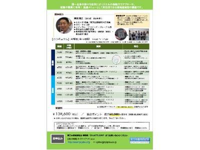 澤田式経絡整体 マスターコース image3