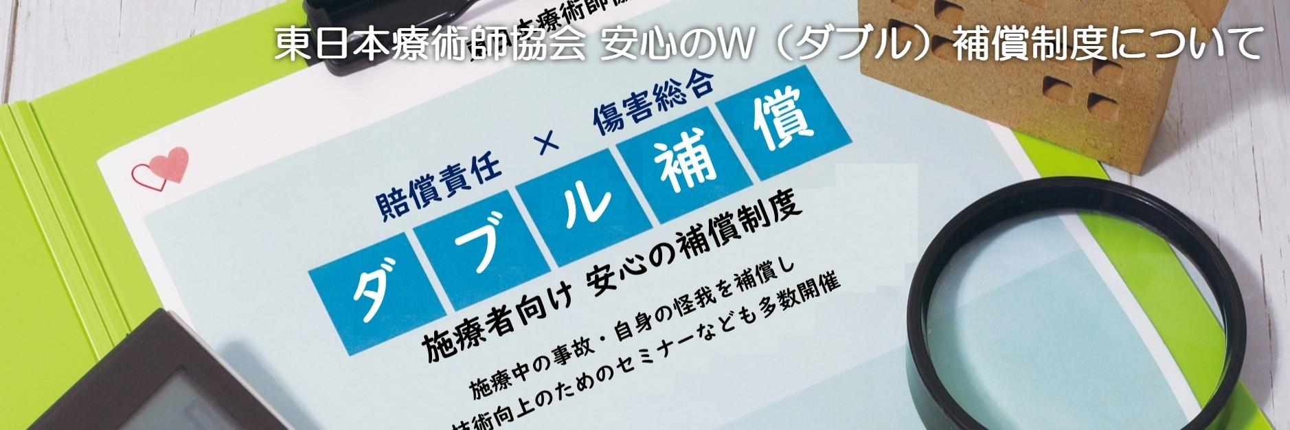 東日本療術師協会 安心のW(ダブル)補償制度について