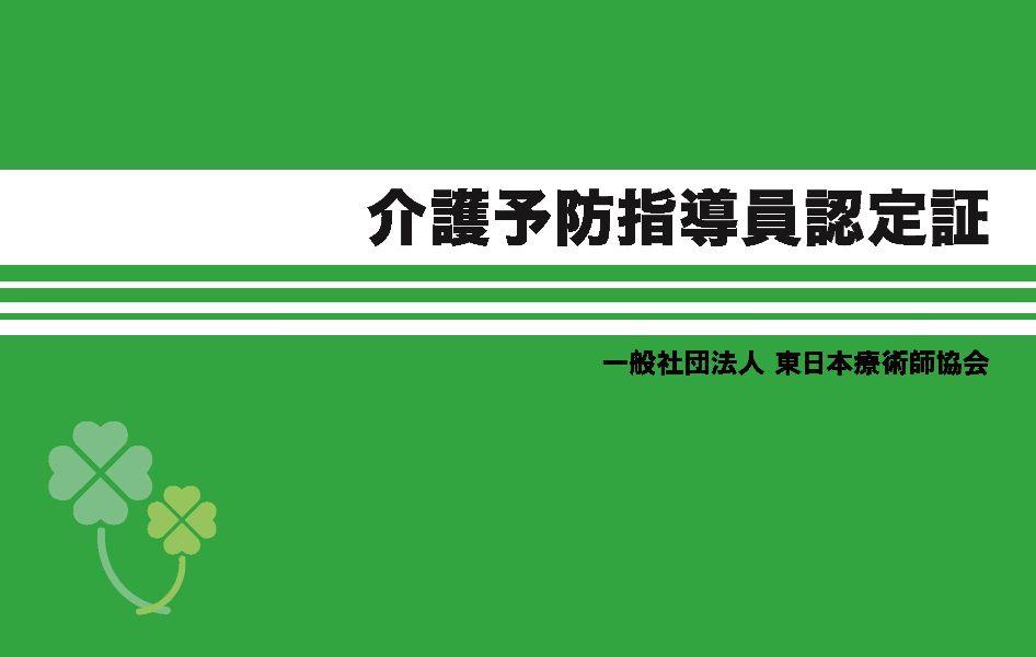 介護予防指導員養成講座~2020年10月開催~ image3