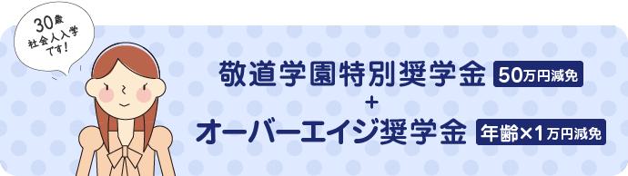 敬道学園特別奨学金+オーバーエイジ奨学金