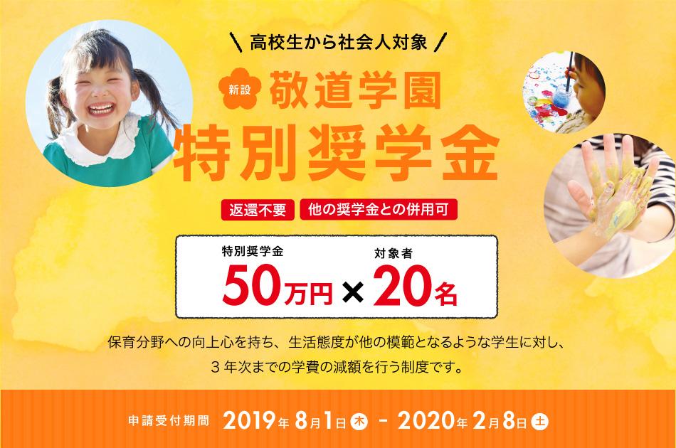 敬道学園特別奨学金