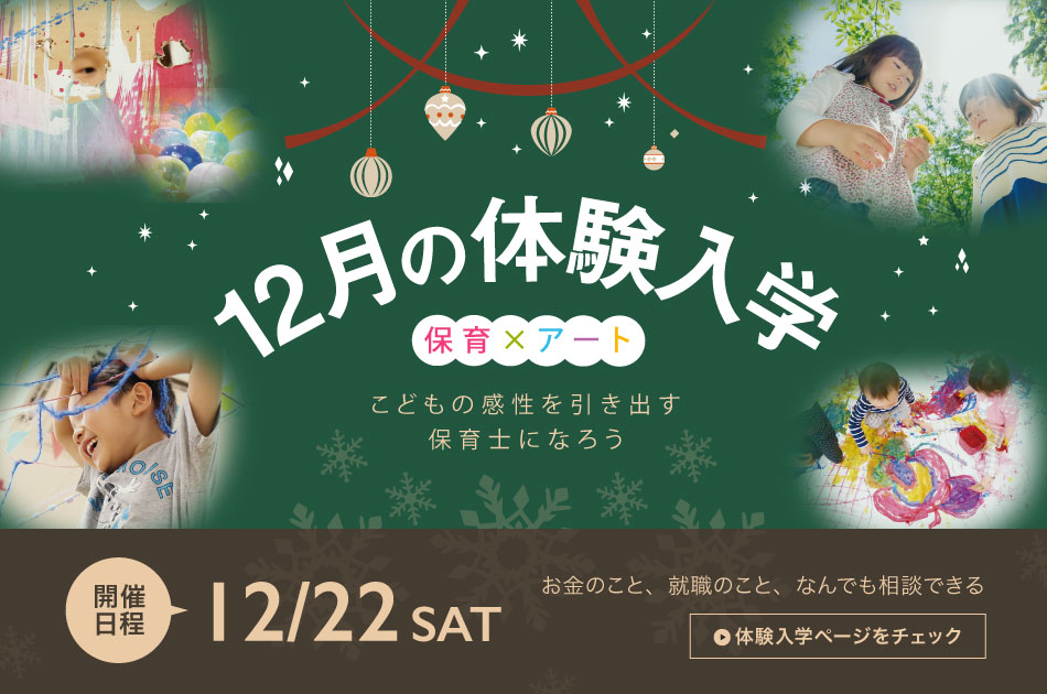 体験入学 12/22開催