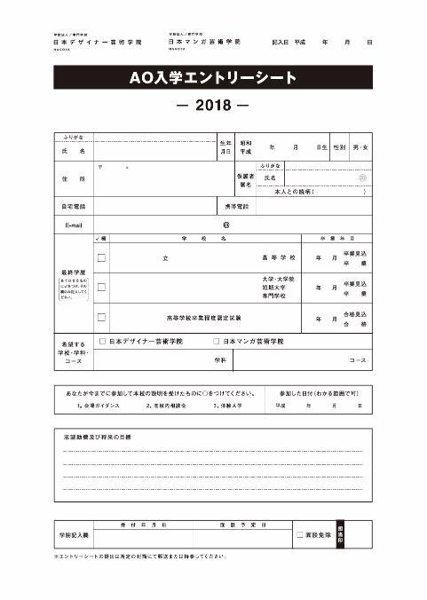 AO入学エントリーシート