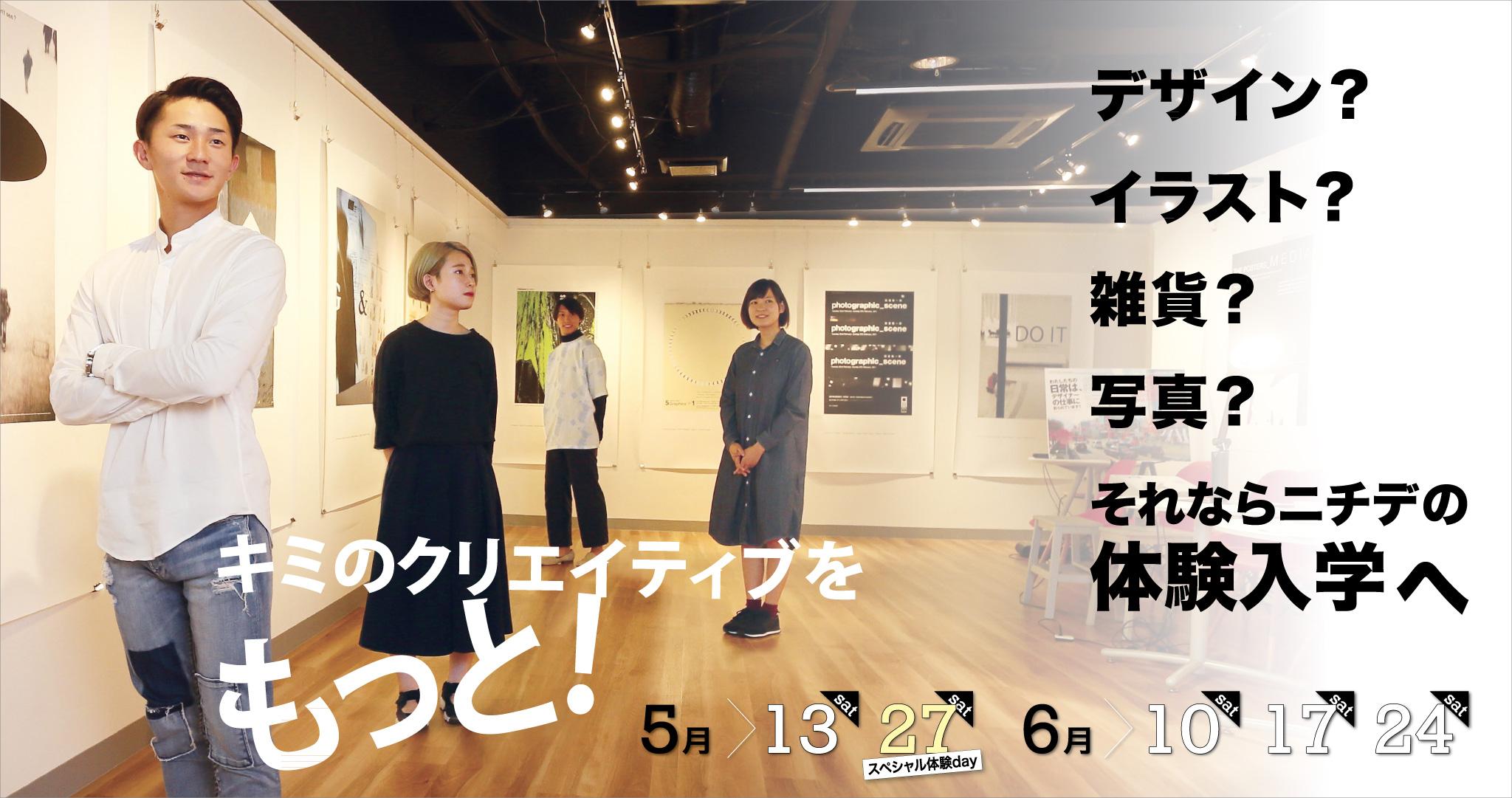 体験入学2017.5
