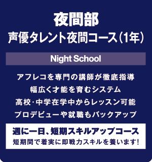 夜間部:声優タレント夜間コース(1年)