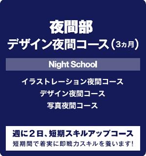 夜間部デザインデザインコース(3ヵ月)