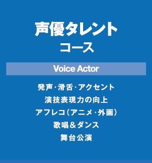 声優タレントコース