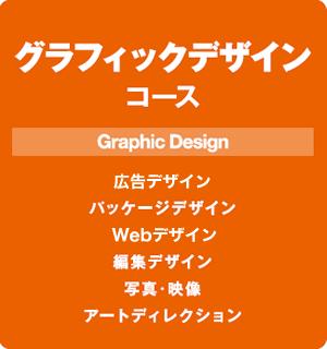 グラフィックデザインコース