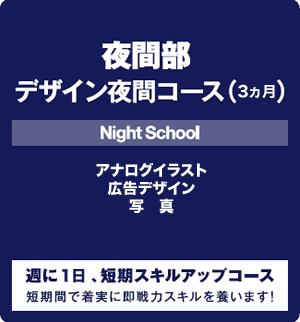 夜間コース