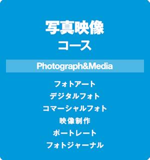 写真映像コース