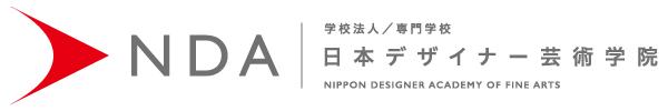 学校法人/専門学校 日本デザイナー芸術学院