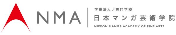 学校法人/専門学校 日本マンガ芸術学院