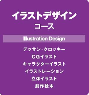 イラストデザインコース