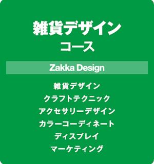 雑貨デザインコース