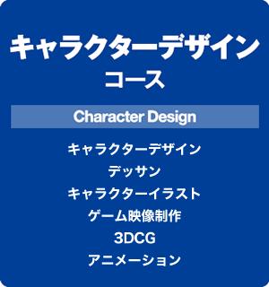 キャラクターデザインコース