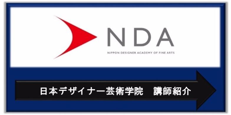 日本デザイナー芸術学院 講師紹介